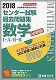 2018 センター試験過去問題集 数学I・A/II・B【必修版】 (東進ブックス)