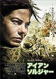 [DVD]アイアン・ソルジャー [DVD]