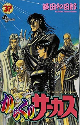 からくりサーカス (37) (少年サンデーコミックス)