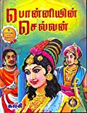 Ponniyin Selvan: Giri Publications (Tamil Edition)