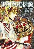 銀河英雄伝説 コミック 1-11巻セット