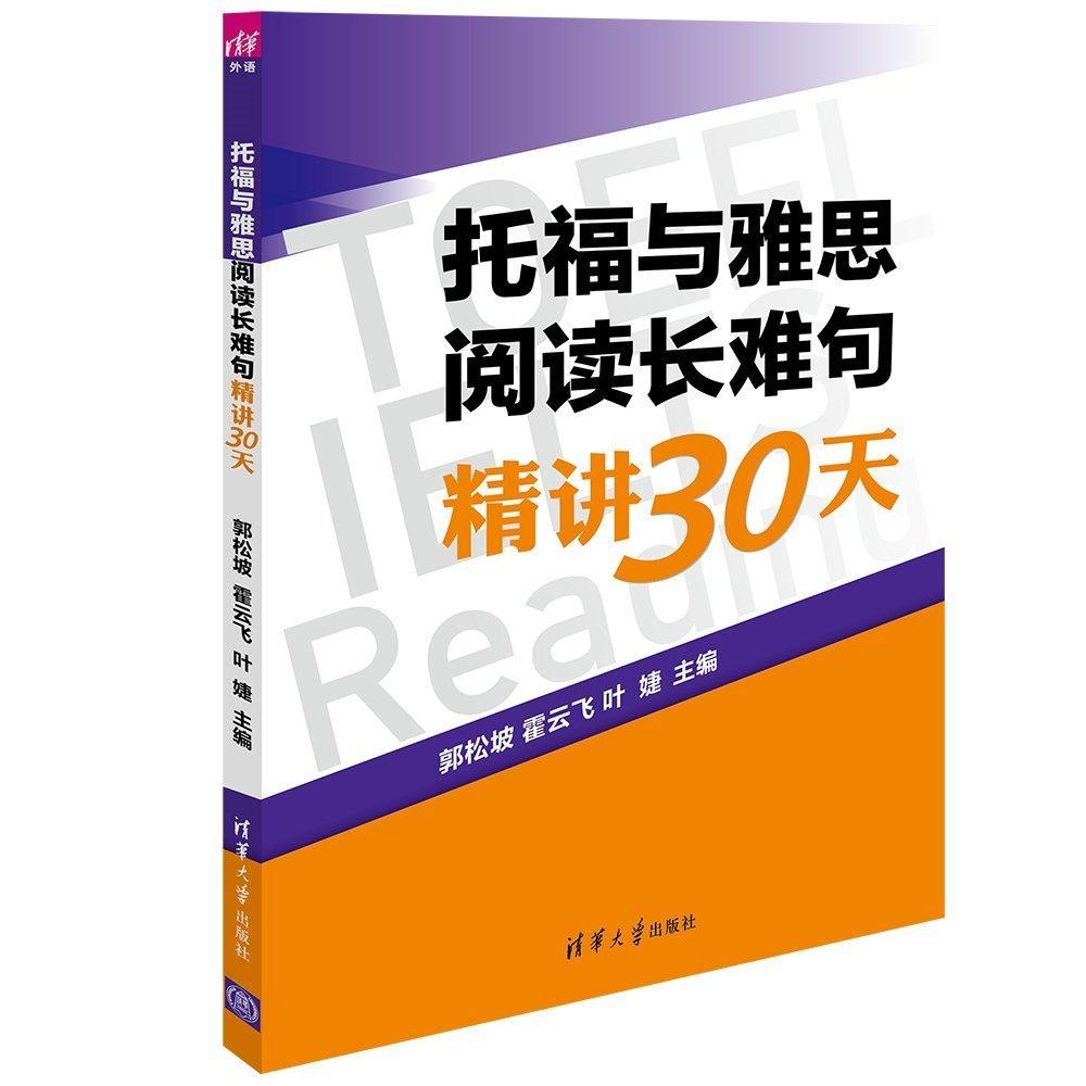 Read Online 托福与雅思阅读长难句精讲30天 PDF