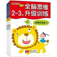 邦臣小红花·全脑思维升级训练(2-4岁)(套装共6册)