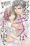 再会のキスはベッドの中で (ぶんか社コミックス Sgirl Selection)