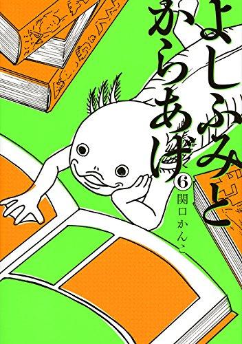 よしふみとからあげ(6) (KCデラックス ヤングマガジン)