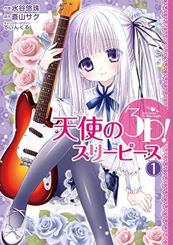 天使の3P! (1) (電撃コミックスNEXT)
