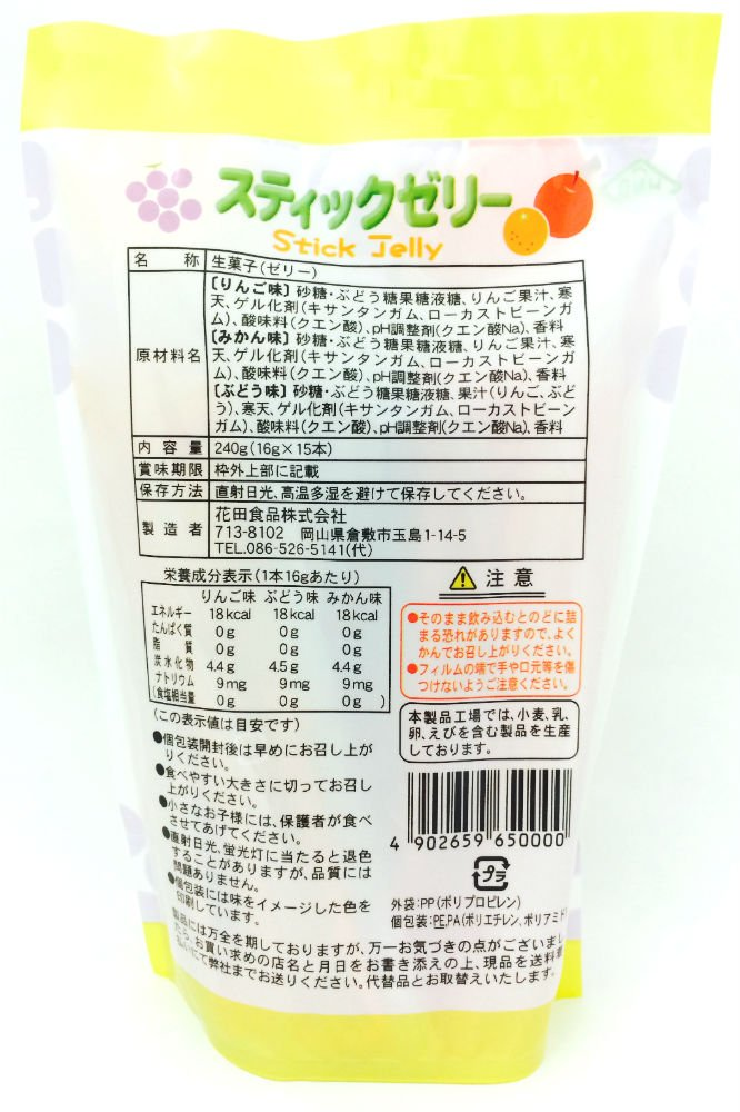 Hanada food stick jelly fruit juice 20% 15 This X15 bags by Hanada food (Image #2)