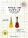 ウクレレ・ソロ・ソングブック―はじめに弾きたい20曲―(模範演奏CD付)