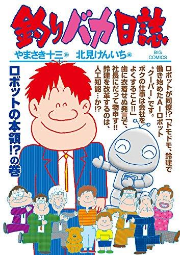 釣りバカ日誌 99 (ビッグコミックス)