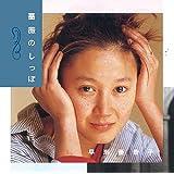 早瀬優香子 薔薇のしっぽ 2016年デジタルリマスター版CD タワーレコード限定盤