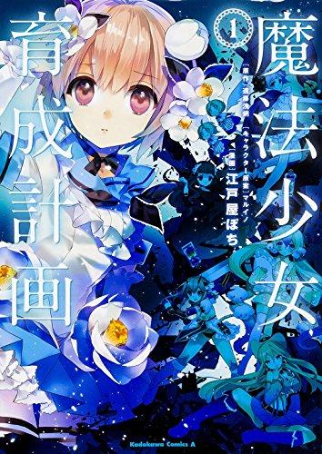 魔法少女育成計画 (1) (カドカワコミックス・エース)