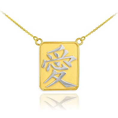 Amazon 14k Two Tone White And Yellow Gold Chinese Character
