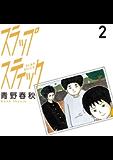 スラップスティック(2) (ビッグコミックス)