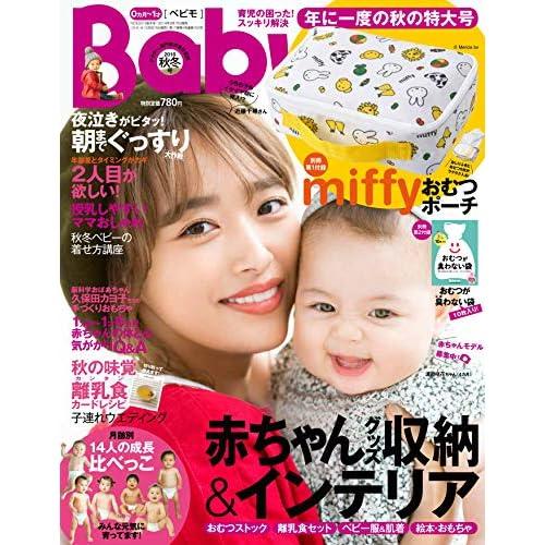 Baby-mo 2018年10月号 画像