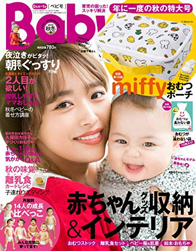 Baby-mo 2018年10月号 画像 A