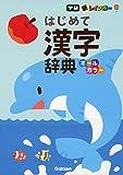 新レインボー はじめて漢字辞典(オールカラー)