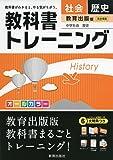 教科書トレーニング教育出版歴史