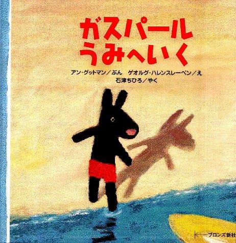Download ガスパールうみへいく (リサ・シリーズ) pdf
