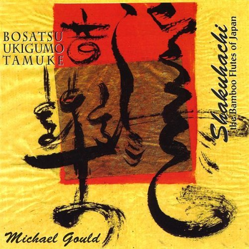 Shakuhachi: Floating Clouds by Michael Chikuzen Gould