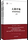人的行动:关于经济学的论文(套装上下册) (世纪人文·世纪文库)