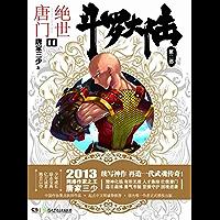 斗罗大陆.第二部.绝世唐门.11 (Chinese Edition) book cover