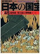 日本の国宝045 国所蔵/東京国立博物館5<工芸> (週刊朝日百科)