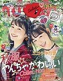 nicola(ニコラ) 2016年 10 月号 [雑誌]