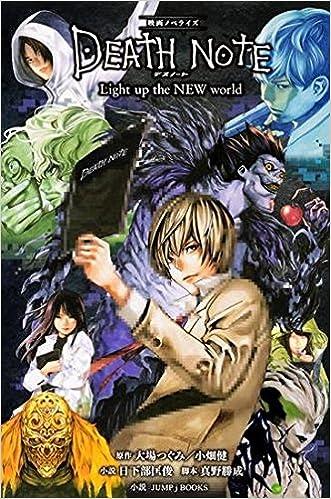 映画ノベライズ death note light up the new world jump j books