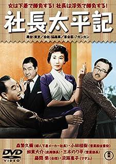 Amazon.co.jp | 社長千一夜 [レ...