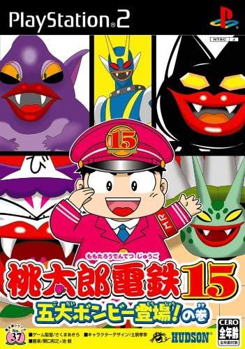 桃太郎電鉄15 五大ボンビー登場!の巻
