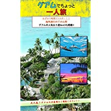 Just 1 hour   Amazing Guam Travelling Book  Bring this book to travel: Just 1 hour   Amazing Hawaii Travelling Book  Bring this book to travel (Trip) (Japanese Edition)