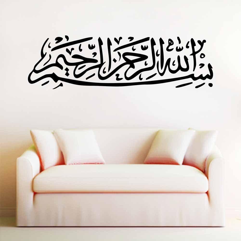 Zooarts 547 Autocollant mural amovible en vinyle motif citation islamique en calligraphie arabe