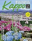 Kappo 仙台闊歩 vol.93
