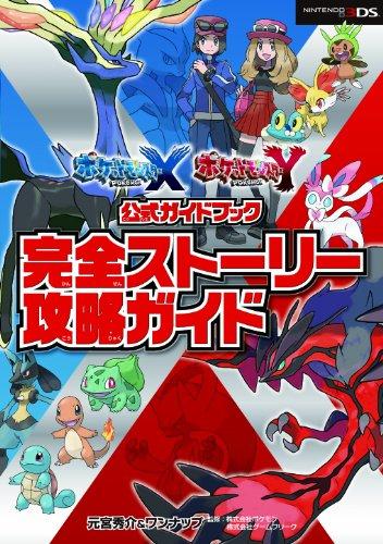 3DS ポケットモンスター X・Y公式ガイドブック 完全ストーリー攻略ガイド