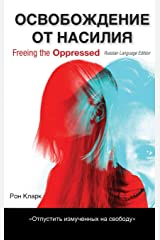 Freeing the Oppressed, Russian Language Edition (Russian Edition) Hardcover