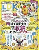 LDK mini (エル・ディー・ケー ミニ) :LDK 2017年 07 月号増刊 [雑誌]