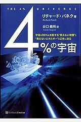 4% no uchū : Uchū no 96% o shihaisuru mienai busshitsu to mienai enerugī no shōtai ni semaru Tankobon Hardcover