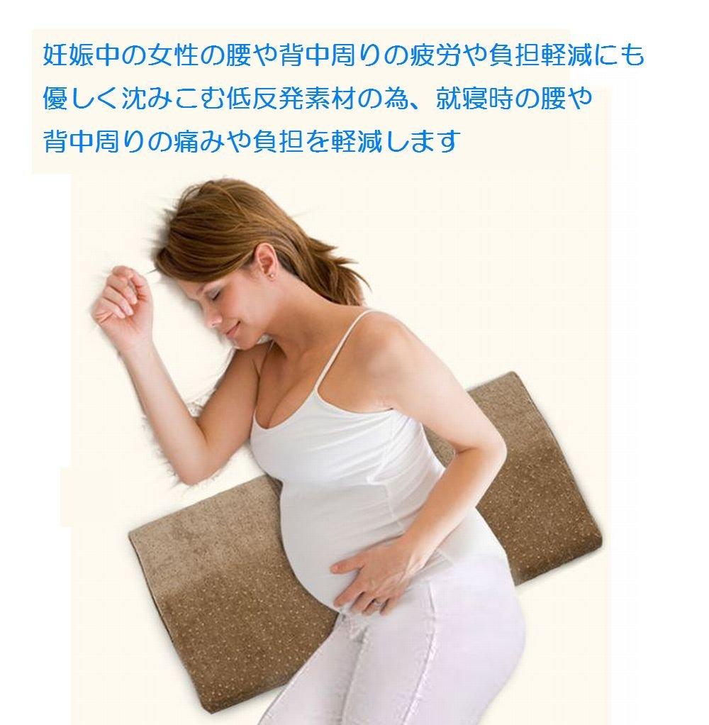 妊娠中の女性にも最適な腰枕