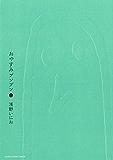 おやすみプンプン(2) (ヤングサンデーコミックス)