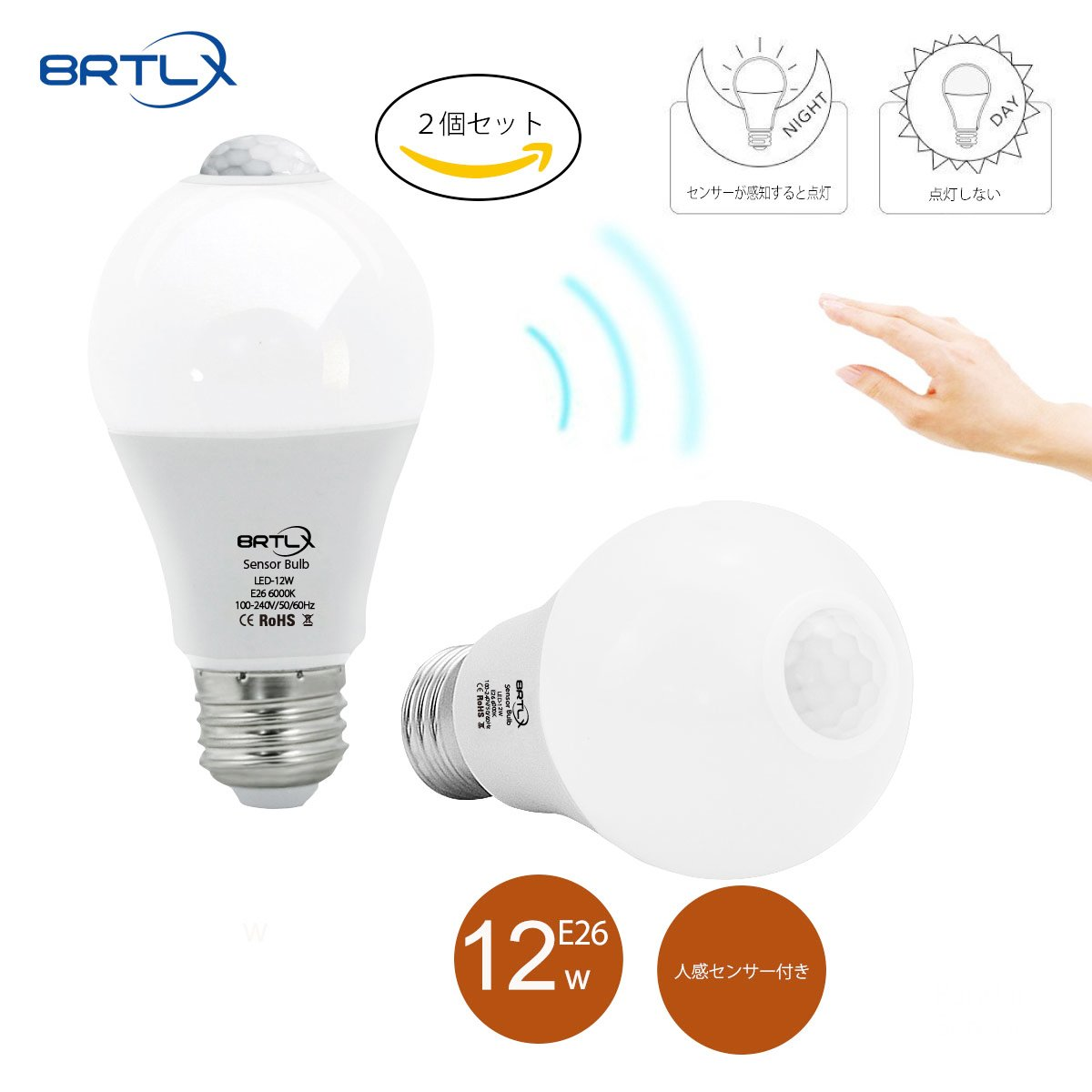 BRTLX 改良版LED電球 人感センサー付 12W E26口金 100W形相当 6000k2個パック 自動点灯 消灯 昼白色 広配光タイプ 室内センサーライト