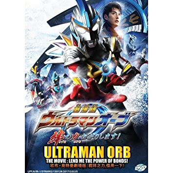 Ultraman Orb The Movie Lend Me Power Of Bonds Anime DVD