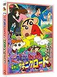 映画 クレヨンしんちゃん 嵐を呼ぶ栄光のヤキニクロード  [DVD]