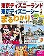 東京ディズニーランド 東京ディズニーシー まるわかりガイドブック (My Tokyo Disney Resort)