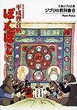 ジブリの教科書8 平成狸合戦ぽんぽこ (文春ジブリ文庫)