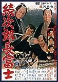 Japanese Movie - Zoku Jirocho Fuji [Japan DVD] DABA-90927