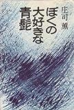 ぼくの大好きな青髭 (1977年)