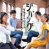 ZIPANG by SHIRAI RESORT ORCHESTRA (2016-01-06)