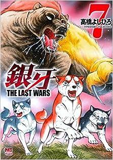 銀牙 ~THE LAST WARS~