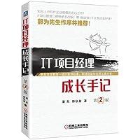IT项目经理成长手记(第2版)