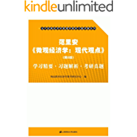 范里安《微观经济学:现代观点》(第8版)学习精要·习题解析·考研真题 (当代经典经济学管理学教材习题详解系列)
